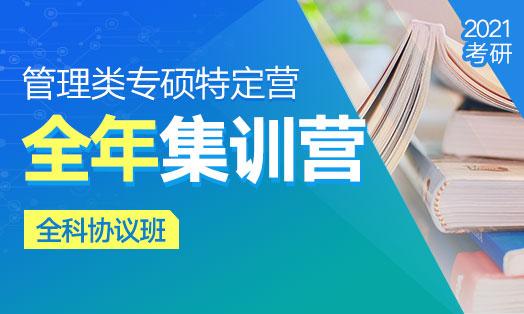 2021考研管理类专硕全年鹰飞特定营(全科协议
