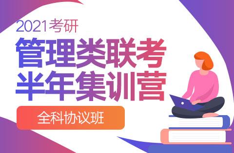 2021考研管理类专硕半年集训营(全科协议班)