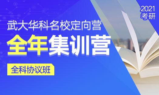 2021考研武大华科全年鹰飞定向营(全科协议班