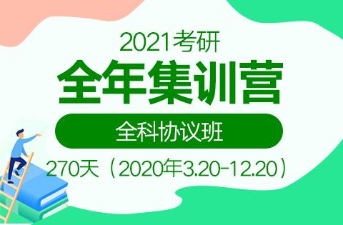 2021考研全年鹰飞集训营(全科协议班)