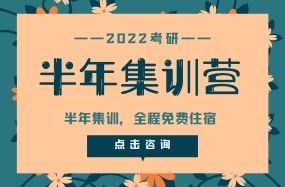 2022考研半年集训营