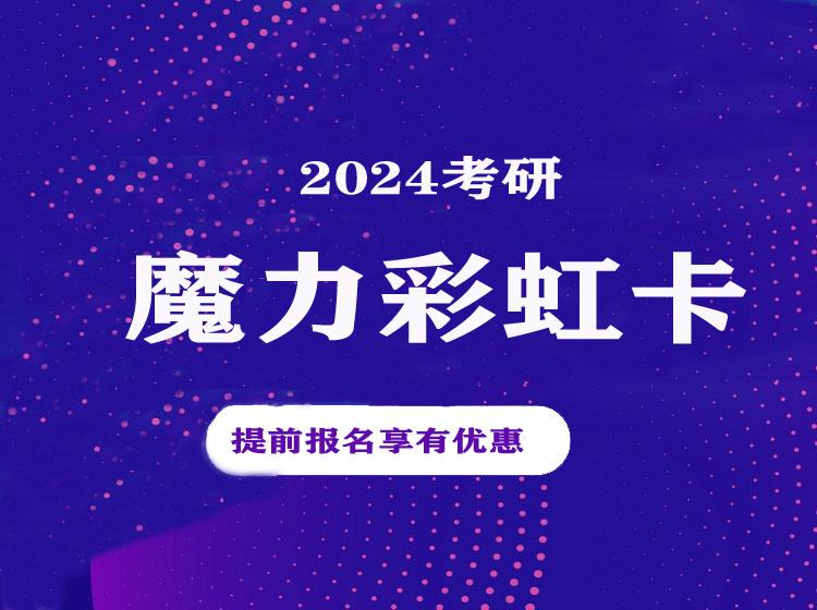2023考研法硕彩虹卡