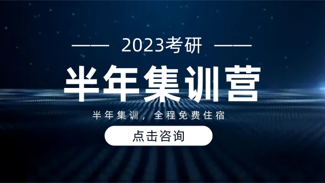 2023考研半年集训营