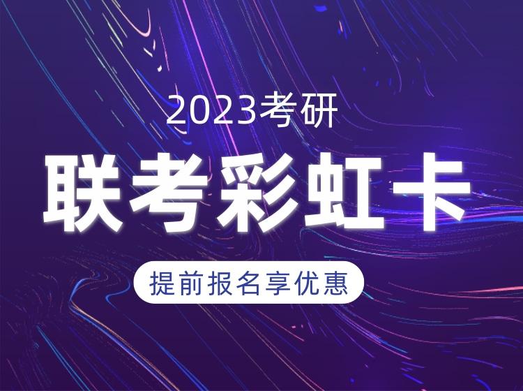 2023考研联考彩虹卡