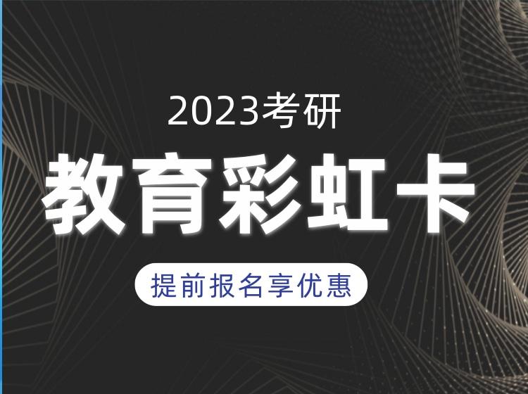 2023考研教育彩虹卡